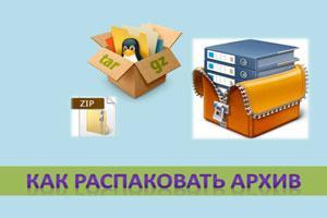 Как распаковать архив