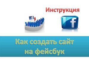 как создать сайт на фейсбук