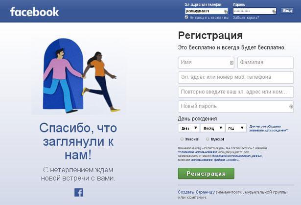 Регистрация в фейсбук