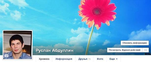 Мой профиль в фейсбуке