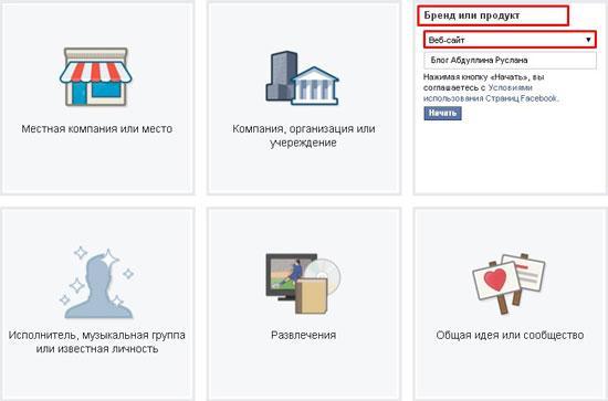 Выбор типа страницы в фейсбуке