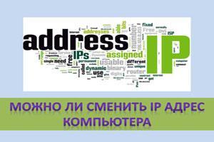 можно ли сменить ip адрес компьютера