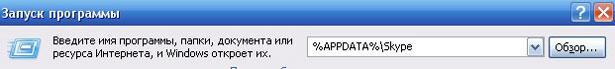 Открытие папки со скайпом