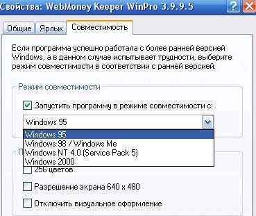 Режим совместимости в windows