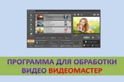 Программа для обработки видео