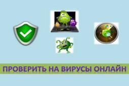 Проверить на вирусы онлайн