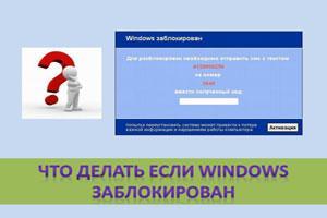 что делать если windows заблокирован