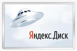 Облако от Яндекс диск