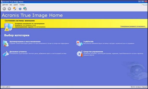 Программа Acronis True Image Home