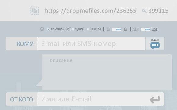 дополнительные функции DropMeFiles