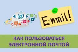 Как пользоваться электронной почтой