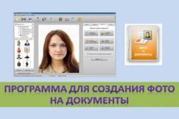 Программа для создания фото на документы