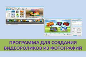 программа для создания видеороликов из фотографий