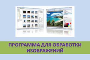 программа для обработки изображений