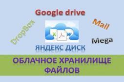 Облачное хранилище файлов