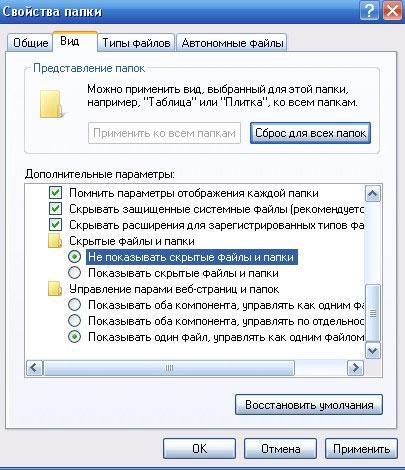 Не показывать скрытые файлы и папки