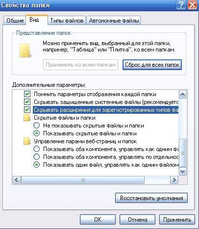 Показывать расширения для файлов