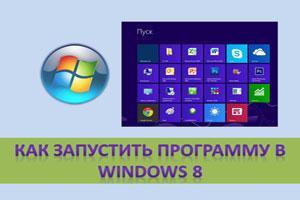 Как запустить программу в Windows 8