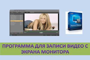 Программа для записи видео с экрана монитора