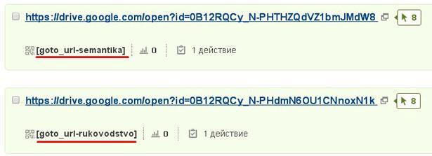 Код ссылки счетчика