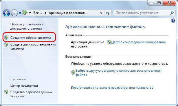 Создание образа системы в windows 7