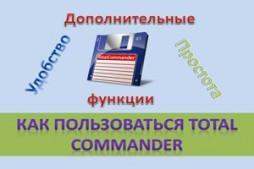 Как пользоваться total commander