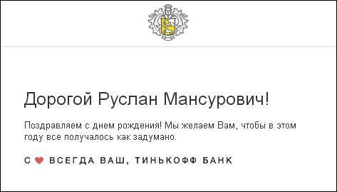 Поздравление от банка Тинькофф