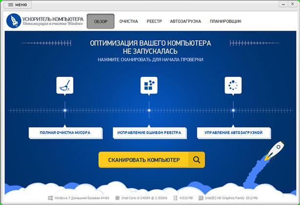 """Интерфейс программы """"ускоритель"""""""
