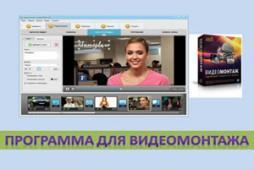 Программа для видеомонтажа