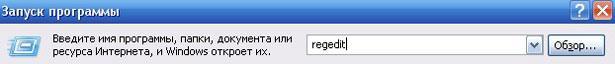Запуск редактора реестра через выполнить