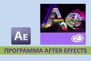 Программа After Effects