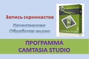 Программа Camtasia Studio