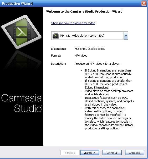 Сохранение видео в camtasia