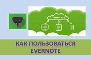 Как пользоваться Еvernote