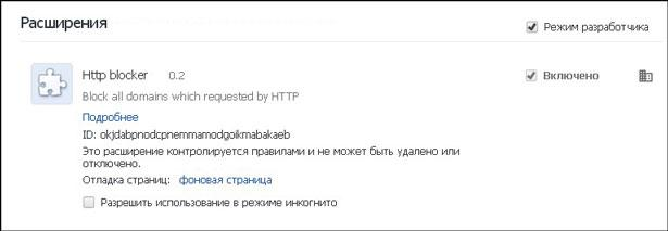 Расширение http blocker