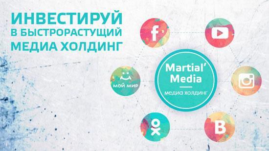 Медиа холдинг martial media