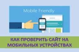 Как проверить сайт на мобильных устройствах