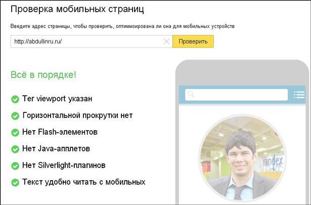 Проверка мобильной версии в вебмастере яндекса