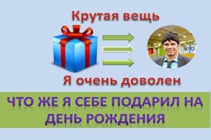 Подарок себе на день рождения