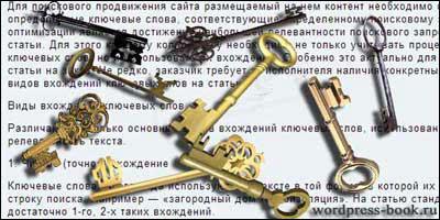 Вхождение ключей в статью