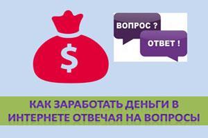 Как заработать деньги в Интернете отвечая на вопросы