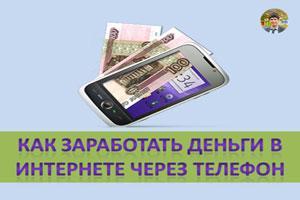 Как заработать деньги в интернете через телефон