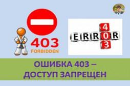 Ошибка 404 - доступ запрещен