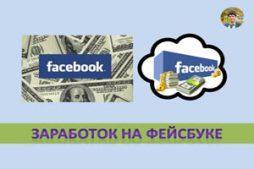 Заработок на фейсбуке