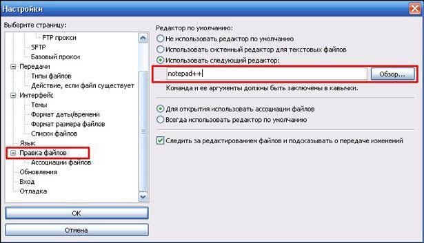 выбран редактор notepad++