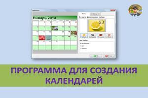 Программа для создания календарей