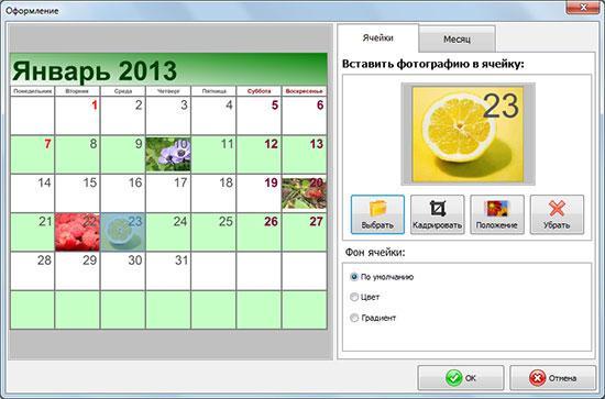 Создание календаря в программе