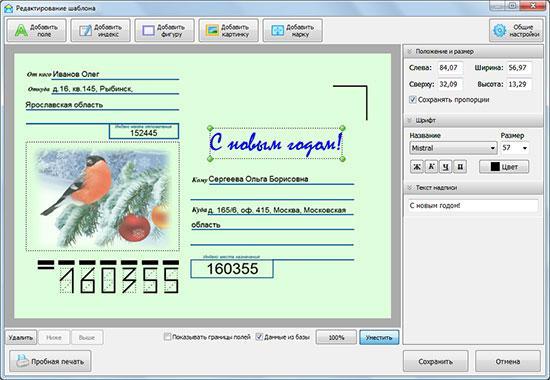 Работа с конвертами при помощи программы