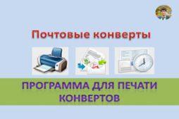 Программа для печати конвертов