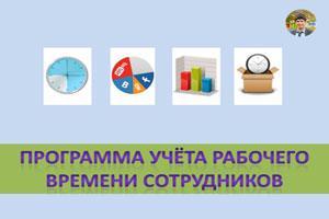 Программа учёта рабочего времени сотрудников